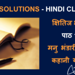 NCERT Solutions for Class 10 Hindi Kshitij Chapter 14 - मनु भंडारी