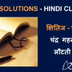 NCERT Solutions for Class 9 Hindi Kshitij Chapter 14 - चंद्र गहना से लौटती बेर