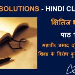 NCERT Solutions for Class 10 Hindi Kshitij Chapter 15 - महावीर प्रसाद द्विवेदी
