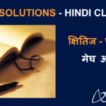 NCERT Solutions for Class 9 Hindi Kshitij Chapter 15 - मेघ आए