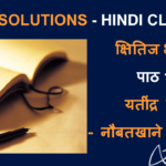 NCERT Solutions for Class 10 Hindi Kshitij Chapter 16 - यतींद्र मिश्र