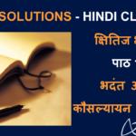 NCERT Solutions for Class 10 Hindi Kshitij Chapter 17 - भदंत आनंद कौसल्यायन
