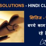 NCERT Solutions for Class 9 Hindi Kshitij Chapter 17 - बच्चे काम पर जा रहे हैं