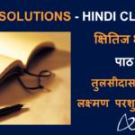 NCERT Solutions for Class 10 Hindi Kshitij Chapter 2 - तुलसीदास (Tulsidas) - राम लक्ष्मण परशुराम संवाद