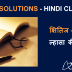NCERT Solutions for Class 9 Hindi Kshitij Chapter 2 - ल्हासा की ओर
