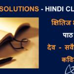 NCERT Solutions for Class 10 Hindi Kshitij Chapter 3 - देव (Dev) - सवैया और कवित्त
