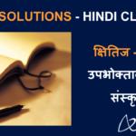 NCERT Solutions for Class 9 Hindi Kshitij Chapter 3 - उपभोक्तावाद की संस्कृति