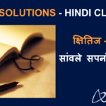 NCERT Solutions for Class 9 Hindi Kshitij Chapter 4 - सांवले सपनों की याद