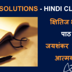 NCERT Solutions for Class 10 Hindi Kshitij Chapter 2 - जयशंकर प्रसाद (Jaishankar Prasad) - आत्मकथ्य (Aatmkathya)