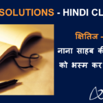 NCERT Solutions for Class 9 Hindi Kshitij Chapter 5