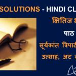 NCERT Solutions for Class 10 Hindi Kshitij Chapter 5 - सूर्यकांत त्रिपाठी निराला
