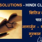 NCERT Solutions for Class 10 Hindi Kshitij Chapter 6 - नागार्जुन