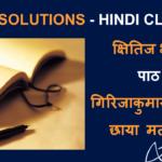 NCERT Solutions for Class 10 Hindi Kshitij Chapter 7 - गिरिजाकुमार माथुर
