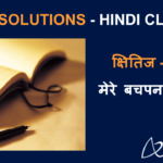 NCERT Solutions for Class 9 Hindi Kshitij Chapter 7 - मेरे बचपन के दिन