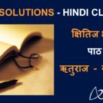 NCERT Solutions for Class 10 Hindi Kshitij Chapter 8 - ऋतुराज - कन्यादान