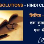 NCERT Solutions for Class 9 Hindi Kshitij Chapter 8 - एक कुत्ता और एक मैना
