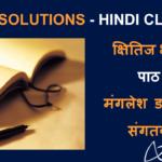NCERT Solutions for Class 10 Hindi Kshitij Chapter 9 - मंगलेश डबराल