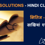 NCERT Solutions for Class 9 Hindi Kshitij Chapter 9 - साखियां एवं सबद