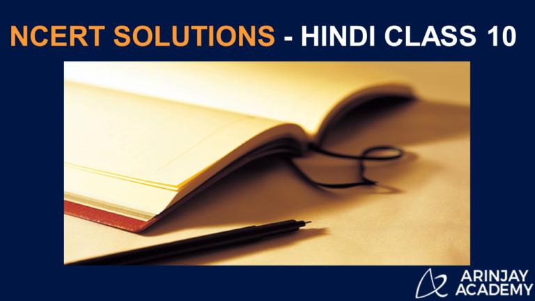 NCERT Solutions for Class 10 Hindi - Kshitij
