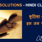 NCERT Solutions for Class 9 Hindi Kritika Chapter 1 - Is Jal Pralay Mein
