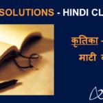 NCERT Solutions for Class 9 Hindi Kritika Chapter 4 - Mati Wali