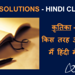 NCERT Solutions for Class 9 Hindi Kritika Chapter 5 - Kis Tarah Aakhirkar Main Hindi Mein Aayaa