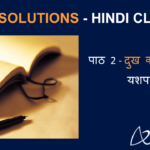 NCERT Solutions for Class 9 Hindi Sparsh Chapter 2