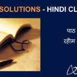 NCERT Solutions for Class 9 Hindi Sparsh Chapter 10 - Rahim ke Dohe