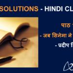 NCERT Solutions for Class 8 Hindi Vasant Chapter 11 - Jab Cinema Ne Bolna Seekha
