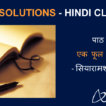 NCERT Solutions for Class 9 Hindi Sparsh Chapter 12 - Ek Phool Ki Chah