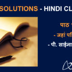 NCERT Solutions for Class 8 Hindi Vasant Chapter 13 - Jaha Pahiya hai