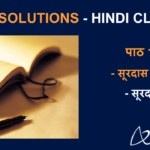 NCERT Solutions for Class 8 Hindi Vasant Chapter 15 - Surdas ke pad