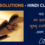 NCERT Solutions for Class 9 Hindi Sparsh Chapter 15 - Arun Kamal