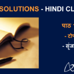 NCERT Solutions for Class 8 Hindi Vasant Chapter 18 - Topi