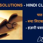 NCERT Solutions for Class 8 Hindi Vasant Chapter - Kya Nirash Hua Jae