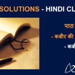 NCERT Solutions for Class 8 Hindi Vasant Chapter 9 - Kabir Ki Sakhiyan