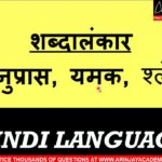 शब्दालंकार के भेद - Shabdalankar ke bhed