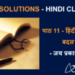 NCERT Solutions for Class 8 Hindi Durva Chapter 11