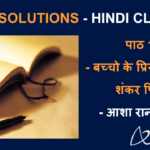 NCERT Solutions for Class 8 Hindi Durva Chapter 14