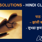 NCERT Solutions for Class 6 Hindi Vasant Chapter 10