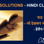NCERT Solutions for Class 6 Hindi Vasant Chapter 11