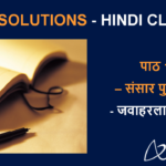 NCERT Solutions for Class 6 Hindi Vasant Chapter 12
