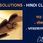 NCERT Solutions for Class 6 Hindi Vasant Chapter 14