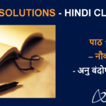 NCERT Solutions for Class 6 Hindi Vasant Chapter 15
