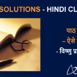 NCERT Solutions for Class 6 Hindi Vasant Chapter 8