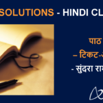 NCERT Solutions for Class 6 Hindi Vasant Chapter 9