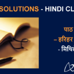 NCERT Solutions for Class 10 Hindi Sanchayan Chapter 1