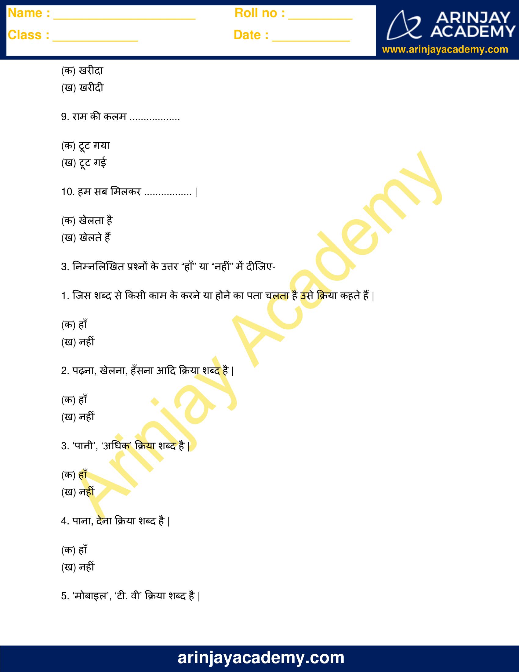 Kriya Worksheet for Class 3 image 4