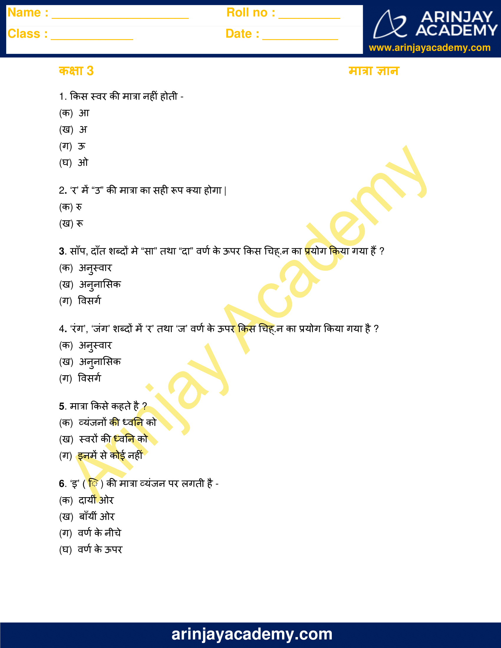 Hindi Matra Gyan Worksheets for Class 3 image 1