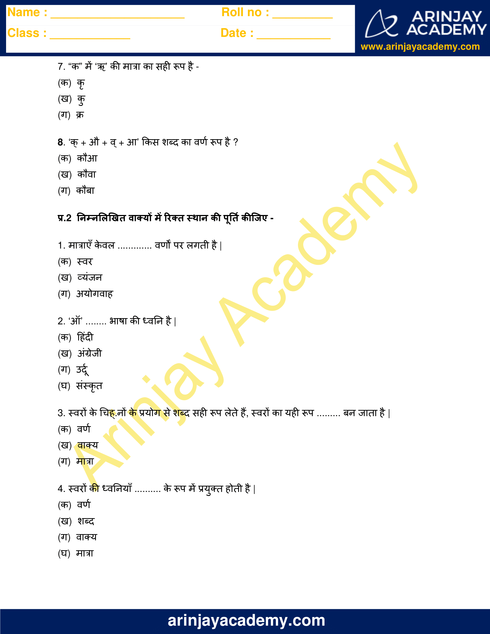 Hindi Matra Gyan Worksheets for Class 3 image 2